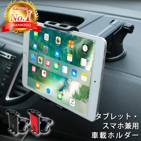 【楽天ランキング1位獲得】 タブレット 車載ホルダー スマホホルダー 車 車載 iPad iphone android 吸盤 おすすめ スタンド スマホスタンド スマホ 強力 簡単 人気 4インチ 5インチ 6インチ 7インチ 8インチ 9インチ 10インチ 11インチ インチ スマホケース