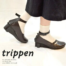 【10%OFFクーポン対象】TRIPPEN SPUME-WAW81 トリッペン【ネコポス不可】SPUME-WAW81