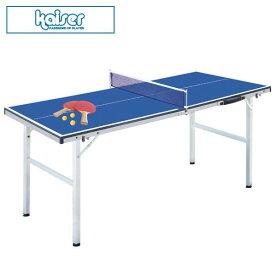 KW-376 カイザー(Kaiser) エンジョイ卓球台セット 本格的な臨場感!!コンパクトサイズの卓球台セット♪