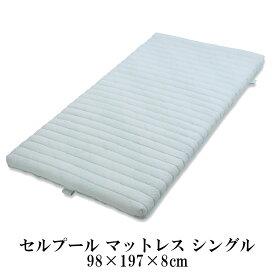 セルプール cellpur セルプール NEWハイブリッドマットレスEX シングル(98×197×8cm) 眠りの質を大切にするあなたの為のマットレス。 セルプール ハイブリッドマットレス シングル 送料無料