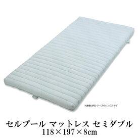 セルプール cellpur セルプール NEWハイブリッドマットレスEX セミダブル(118×197×8cm) 眠りの質を大切にするあなたの為のマットレス。 セルプール ハイブリッドマットレス セミダブル 送料無料