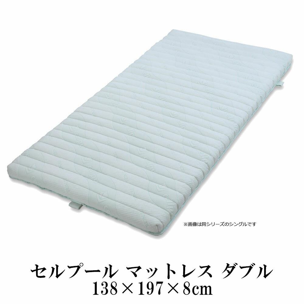 【5%OFF〜クーポン配布中】セルプール cellpur セルプール NEWハイブリッドマットレスEX ダブル(138×197×8cm) 眠りの質を大切にするあなたの為のマットレス。