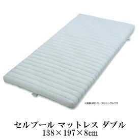 セルプール cellpur セルプール NEWハイブリッドマットレスEX ダブル(138×197×8cm) 眠りの質を大切にするあなたの為のマットレス。