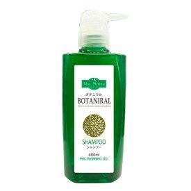 マックヘナ ボタニラルシャンプー(ボタニカル&ナチュラル) 400ml 自然なしっかりとやさしい洗いあがり。