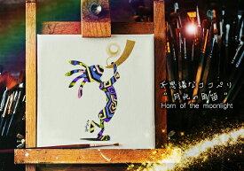不思議なココペリ-月光の角笛-(額縁なし A4サイズ)開運 アート 絵画 癒やし 金運 幸運
