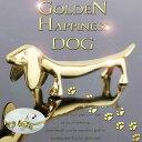 GOLDEN HAPPINESS DOG(ゴールデンハピネスドッグ) 犬 置物 金 金運UP祈願 幸福
