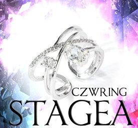 STAGEA CZWリング【開運/金運/幸運/金運UP/開運グッズ/リング/ジュエリー/アクセサリー】最高級ダイヤモンドのその先へ。【送料無料】【金運 リング】