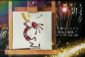 不思議なココペリ-聖夜の角笛-(額縁なし A4サイズ)開運 アート 絵画 癒やし 人脈 仲間 幸運
