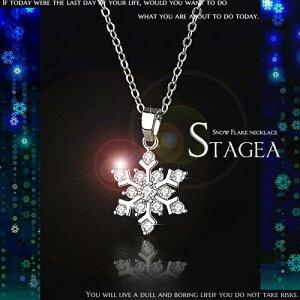 STAGEA snowflake ネックレス(ステージアスノーフレイクネックレス)【開運 金運 幸運 金運UP 開運グッズ ネックレス キュービックジルコニア アクセサリー】最高級ダイヤモンドのその先へ。【送