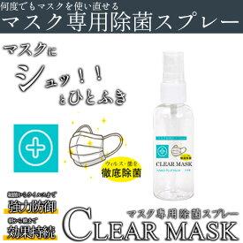 マスク再利用 CLEAR MASK(クリアマスク) ノンアルコール除菌スプレー 日本製 消臭 アルコール消毒 の替わりに ノンアルコール 感染予防 携帯用 除菌 スプレー マスク 再利用 プラチナナノ 白金ナノコロイド 携帯用に