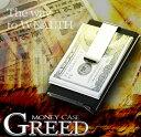 Greed_moneycase_01
