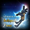 Kokopelli luna 01