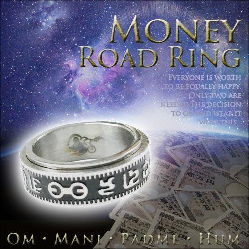 マネーロードリング -Money Road Ring-【開運/金運/金運アップ祈願/開運アイテム/ネックレス/リング型/リング】通常のリングとしても使用可能♪金運を上げたい人の為の極秘ネックレス☆【金運 ネックレス】