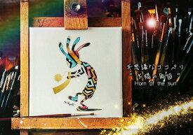 不思議なココペリ-太陽の角笛-(額縁なし A4サイズ)開運 アート 絵画 癒やし 金運 幸運