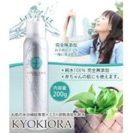 【ミスト状無添加化粧水-KYOKIORA-キョウキオラ 200g】ママもお子様も一緒に潤いチャージ!