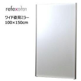 【送料無料】REFEX(リフェクス) 割れない軽量フィルムミラー ワイド姿見ミラー 100×150cm S・シルバーアングル NRM-1 軽くて割れない、くっきり自然に映るフィルムミラー。