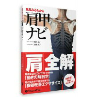 Abundant CG and photograph introduce anatomy and the function improvement exercise of the shoulder circumference!