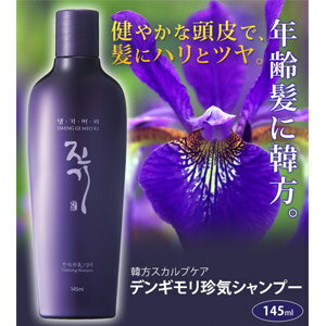 【韓方スカルプケア デンギモリ珍気シャンプー 145ml】16種類の韓方植物エキス配合シャンプー。