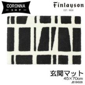 【Finlayson(フィンレイソン) 北欧デザイン 玄関マット CORONNA(コロナ) 45×70cm BK・ブラック JB184509】フィンレイソンの定番人気パターン☆