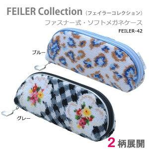 【FEILER フェイラー ファスナー式・ソフトメガネケース FEILER-42 グレー】愛されるドイツ・シュニール織の名門ブランド『フェイラー』。