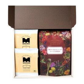 コトハコーヒー オーガニックコーヒー&ハーブティーセット herbteaset-mocha-lv 人気のハーブティーとオーガニックコーヒーのセット