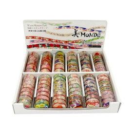 マスキングテープ 美MONDE 白クラフト什器セット TR-2011 華やかなデザインの和紙のマスキングテープセット