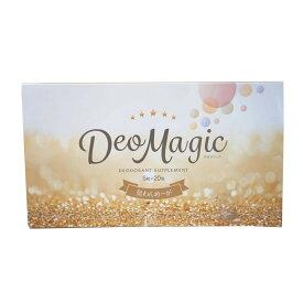 Deo Magic 臭わんめーが サプリ シャンピニオンエキス配合のエチケットサプリメントです!