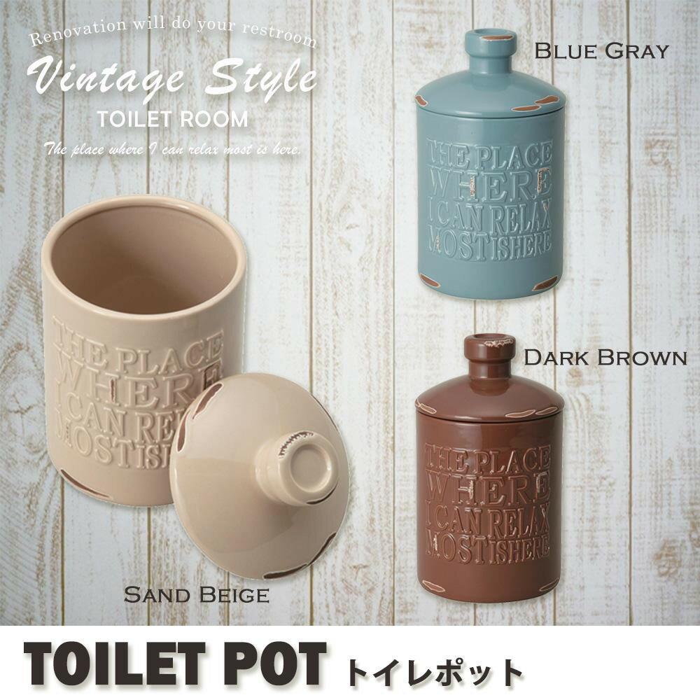 【セトクラフト Vintage Style TOILET ROOM トイレポット(vintage) サンドベージュ・SP-1912-SB-230】ヴィンテージ風ボトルをモチーフにしたトイレタリーシリーズ!!