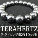 Tera10mmpsd