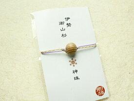 おまもり珠 伊勢御山杉 神珠 (かみだま) 心願成就 ブレスレット お守り 絹組紐【日本の御力】