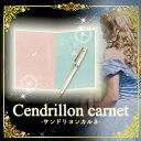 Cendrillon carnet 01