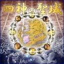 Shishin_seiiki_01