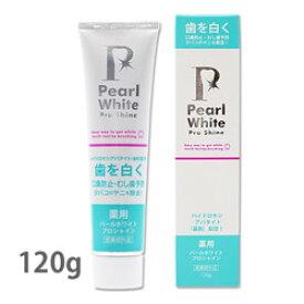 【5%〜割引クーポン配布中】薬用パール ホワイト プロ シャイン 120g