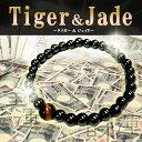 Tiger jade 01