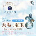 Jewel of the sun 01