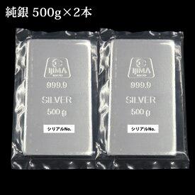 【クーポンあり】銀地金 品位99.99% インゴット 500g×2本(1000g/1kg)/井嶋金銀工業 井嶋金属 シルバー 貴金属 SV999 シルバーバー Silver フォーナイン 送料無料