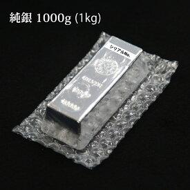 【クーポンあり あす楽】石福金属1kg 銀地金 品位99.99% インゴット 1000g(1kg) /シルバー 石福金属 ISHIFUKU 貴金属 SV999 シルバーバー Silverインゴット 銀 販売 フォーナイン 送料無料