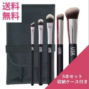 USK 五本で無敵の顔面 メイクブラシセット 収納ケース付き 化粧筆【送料無料】【公式】