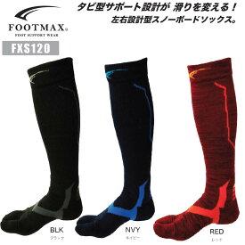 【正規品】あす楽対応 FOOTMAX FXS120 スノーボード用ソックス 日本製 タビ型 左右設計型 3D ソックス 足袋 スノーボード スノボ SOX スキー スキー用 スキーにも可 メンズ 男性 女性 レディース ユニセックス S M L ネコポス便発送