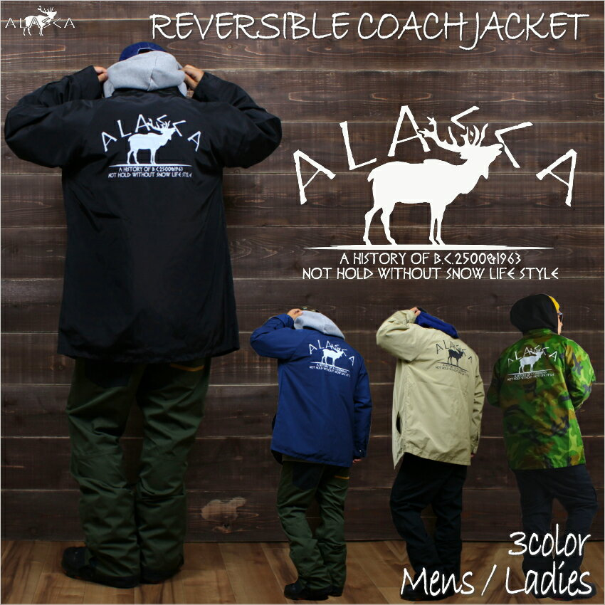 ALASCA 2017-18 リバーシブル 2WAY アラスカ スノーボード コーチジャケット moose 2WAY Reversible CoahJacket ウェア ジャケット スノボ スキー メンズ レディース ALASKA 送料無料 banps 迷彩 カモ あす楽