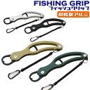 フィッシュグリップ fishing grip アルミ フィッシンググリップ メール便送料無料 釣り ルアー 握りやすいピストル型 …