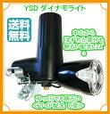 自転車 ライト LED ダイナモライト自転車前照灯YSD自転車ライト送料無料DL10K【YSD】