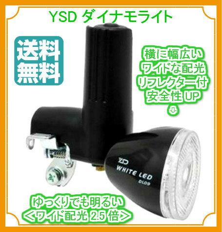 自転車 ライト LED ダイナモライト自転車前照灯YSD自転車ライト送料無料DL09K【YSD】