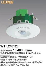 パナソニック(Panasonic)?天井取付熱線センサ付自動スイッチ(親器・ WTK248128