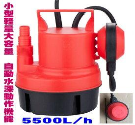最新多機能水中電動ポンプ 小型軽量大容量5500L/h 新自動水深動作機能フロートスイッチ付 AC100V 300W 台風大雨洪水氾濫浸水対策