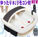 折りたたみホットバブルフットバスDX 水温リモコンどこでもフットバスDX バブル温水洗濯機 足湯器 頭寒足熱 足つ…