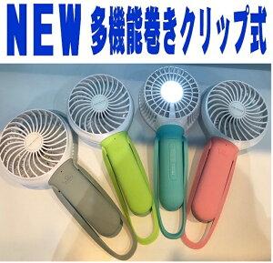 ハンディファン 4機能 USB充電式ハンディ巻きクリップ式扇風機 卓上扇風機壁掛け扇風機ファン 人気おしゃれな手持ち多機能ライトスマホ充電 発電機 DCモーター採用
