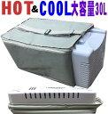 業界初 30L大容量2電源式ポータブル冷温庫 折りたたみ大容量30L2電源式ポータブル冷温庫小型冷蔵庫 クール&ホット HOT&COOL アウトド…