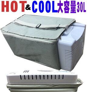 業界初 30L大容量2電源式ポータブル冷温庫 折りたたみ大容量30L2電源式ポータブル冷温庫小型冷蔵庫 クール&ホット HOT&COOL クールボックスクーラーボックスさ アウトドア車載可能 ランキ