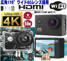 最新4K 50m防水ウェアラブルカメラ タッチパネル 4kデジタルビデオカメラ SONYセンサーアクションカメラド4kライブレコーダーWi-Fi リモコン付モデルフルセット ランキング セール